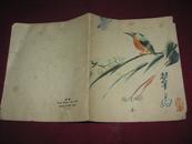 翠鸟 练习簿