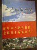 菏泽地区年鉴.1999