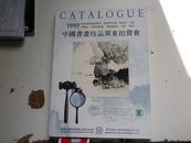 1997年 中国书画珍品广东拍卖会 厚册