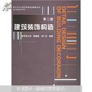 室内设计与建筑装饰专业教学丛书暨高级培训教材:建筑装饰构造(附光盘)