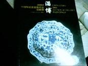 淄博-2004中国陶瓷书画艺术品拍卖会