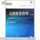 高等院校本科财务管理专业教材新系:高级财务管理(第2版)