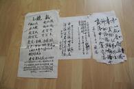 北京市原副市长、商业部副部长郭献瑞书法四幅