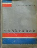 中国当代企业家辞典