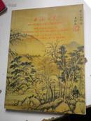上海工美99春季艺术品拍卖会(拍品图录)