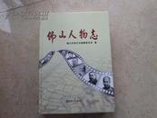 《佛山人物志》(附光盘)11年1版1印3000册95品