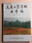 太原工业学校同学录 1954-1988(宋学文 史国兵主编  太原工业学校教育研究室编)