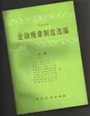 1999年金融规章制度选编(上册)