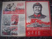 小报创刊号32.战斗画报创刊号,1967年10月,武汉钢工总宣传部,规格8开4版,9品。