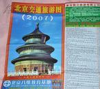 2007  北京交通旅游图  人民交通出版社