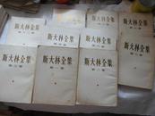 斯大林全集(第一、二、三、四、六、八、九、十、十一、十二卷)10卷合售【竖排、繁体】
