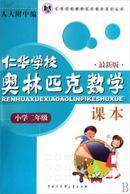 仁华学校奥林匹克数学课本(小学2年级最新版)/仁华学校奥林匹克数