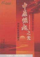 中原崛起之光 : 河南红色旅游图志(全新彩版印刷,库存多,可批发)