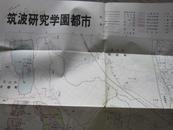 日本筑波研究学园都市 日本大学城 原版日文地图双面