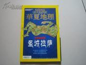 华夏地理2014.4期