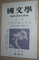 ◇日文原版书 国文学 解釈と教材の研究 特集 近代作家と日记