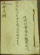 《地母真经》(无上虚空地母玄化养生保命真经)后樟村章发步集盤集抄写/毛笔书写
