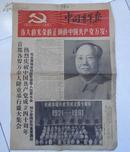 中国青年报【2407】