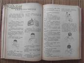 1976年期刊《赤脚医生杂志》1----12期 12册订为一厚册