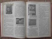 1978年期刊《外国电影技术》1----6期 6册合订一厚册