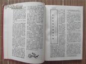 1982年期刊《湖北中医杂志》1-----4期 4册合订为厚一册