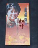 电视专题片  《永不凋零的巴山红叶》DVD光盘2碟