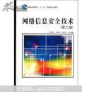 普通高等教育十一五国家级规划教材:网络信息安全技术(第2版)