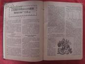 1959年期刊《中国农报》13期------24期 共12期订为一厚册