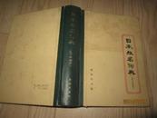 日本姓名辞典(拉丁序 32开精装)(79年一版一印)