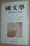 ◇日文原版书 國文學 解釈と教材の研究 特集 近代文学の秘密