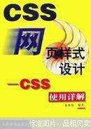 网页样式设计:CSS使用详解(黄斯伟编著 人民邮电出版社)