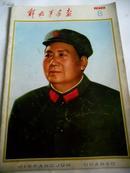解放军画报 1976- 8