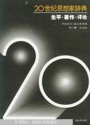 20世纪思想家辞典:生平·著作·评论