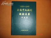 1833---1949 全国中文期刊联合目录(补充本)