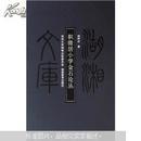 积微居小学金石论丛,湖湘文库(封膜未拆封)【№3-12】