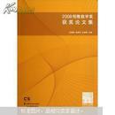 2008恒隆数学获奖论文集