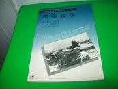 二战纪实丛书——海中杀手