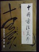 中国书法美学