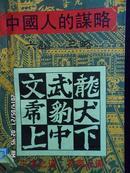 中国人的谋略 六韬  三略