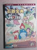 石器宝典 石器时代4.0 新九大家族 :大众软件游戏攻略单行手册(大众软件杂志社主编 大众软件杂志社 大恒电子出版社出版 见注明)