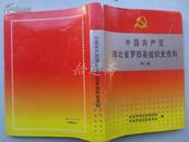 中国共产党湖北省罗田县组织史资料 第2卷
