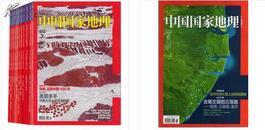 【2014年1-12月12本大全套带地图】《中国国家地理》2014年1、2、3、4、5、6、7、8、9、10、11、12期全年合售(2014年1-12月新刊)重庆理想国闪电古蜀西藏专辑等带地图