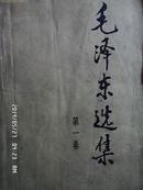 毛泽东选集(第一至四卷)四册合售