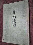 【雅颂选译】陈子展著 古典文学出版社1957年6月一版一印 馆