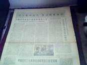 文汇报(1974年16张合售)