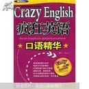 疯狂英语口语精华(不附光盘)
