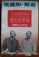 漫长的革命--紫禁城上话中国