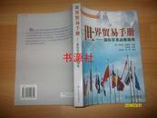 世界贸易手册--国际贸易战略指南【邮挂费三元】