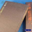 松田权六  时绘  莳绘   极美漆器图案   毎日新闻社 8开大开本 包邮