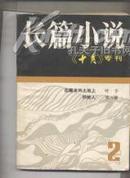 长篇小说《十月》专刊 (1983年 第二期)